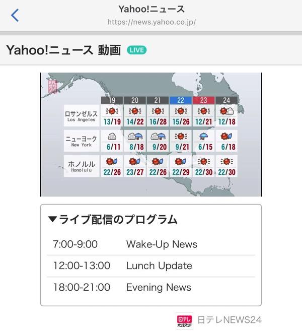 YahooNews NNN24 02