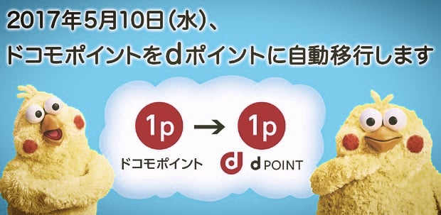 Docomopoint to dpoint
