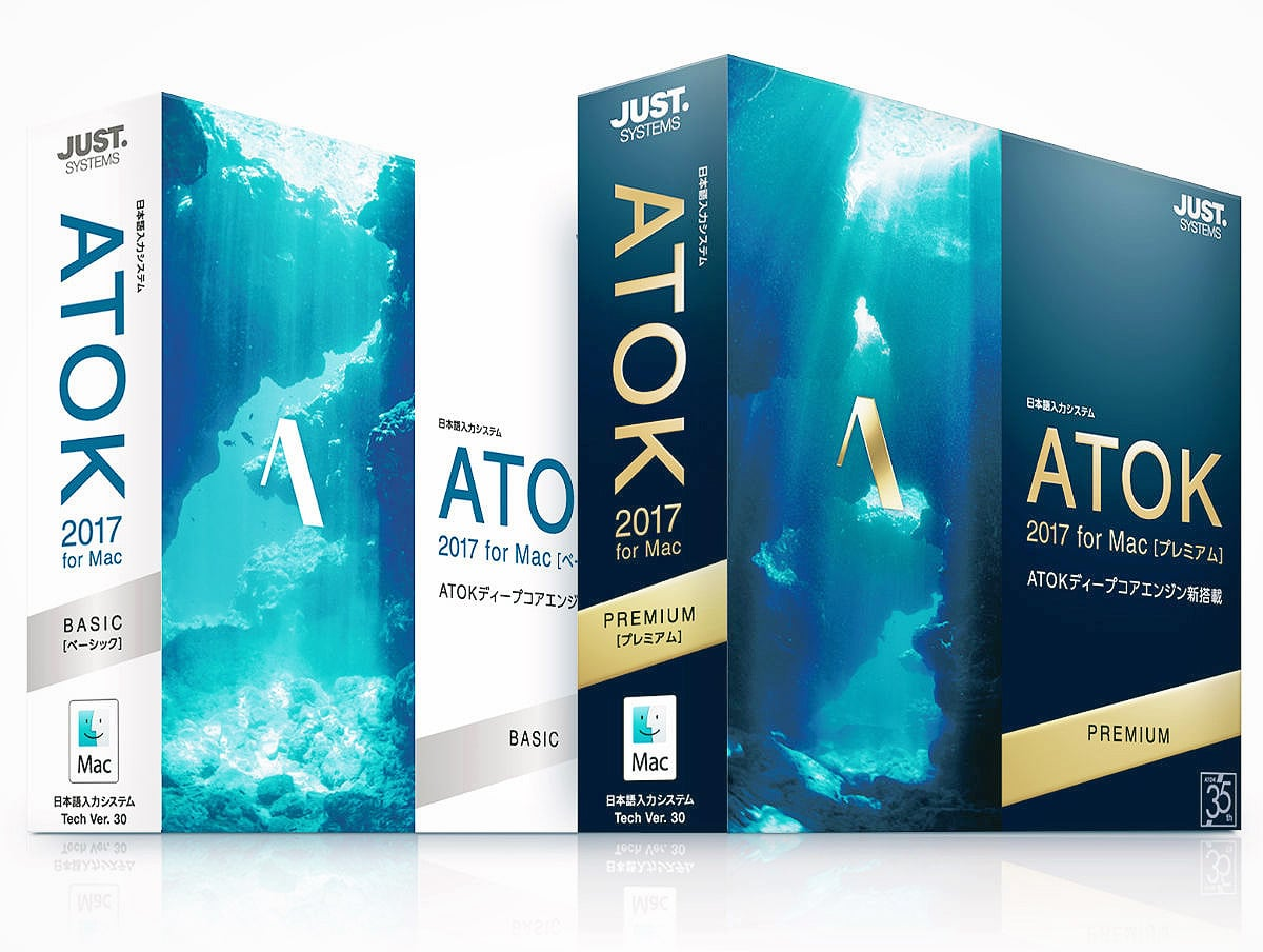 ATOK2017 for Mac
