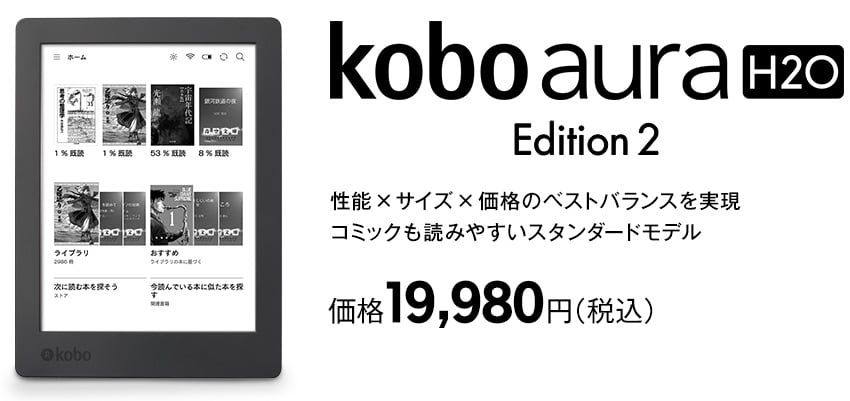 Koboaura H2OEdition2 02