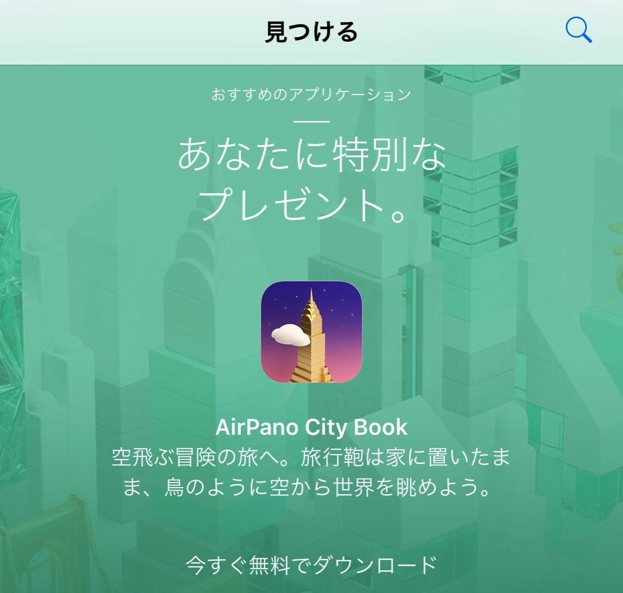 AirPanoCityBook FreeDownload 01