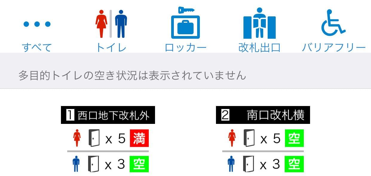 Odakyu App 01