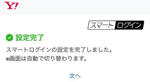 SB SmartLogin Yahoo 02