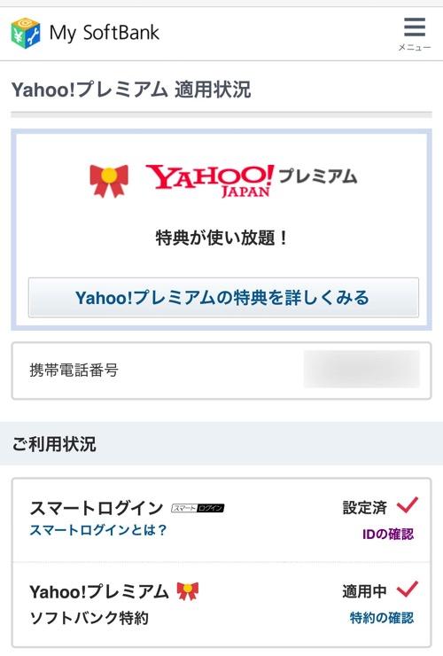 SB SmartLogin Yahoo 03