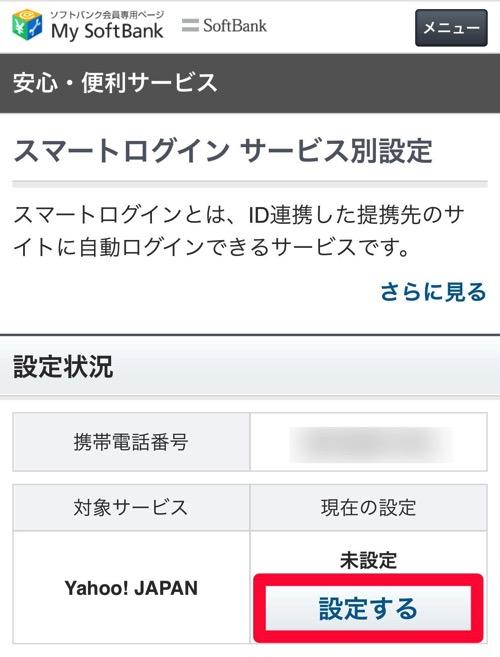 SB SmartLogin Yahoo 05