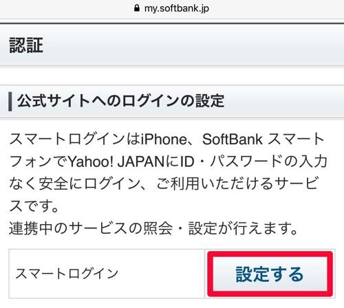 SB SmartLogin Yahoo 06