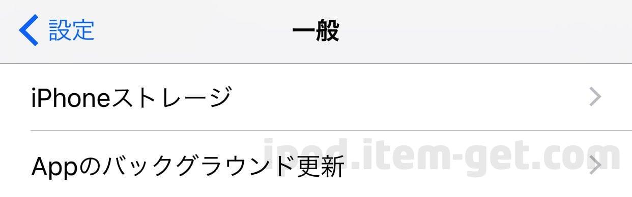 IOS11 Akiyouryou 04
