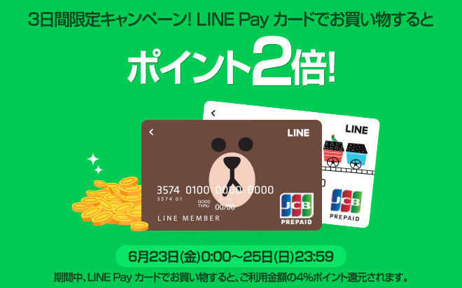 Linepay 4perpoint