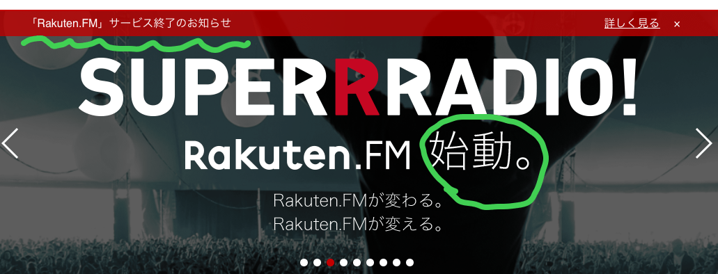 Rakutenfm shutdown