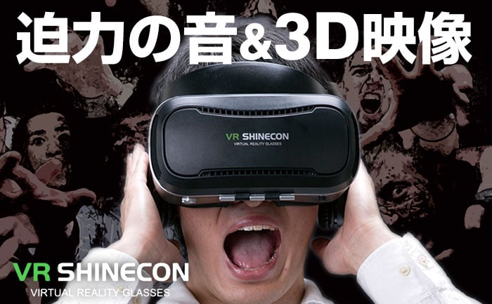 Hamee VR SHINECON 01