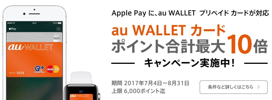 Applepay auwallet