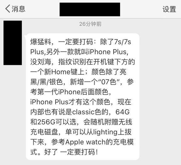 IPhone7s rumor 1779 02