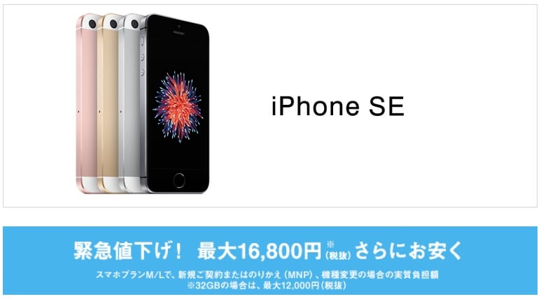 IPhonese ymobile