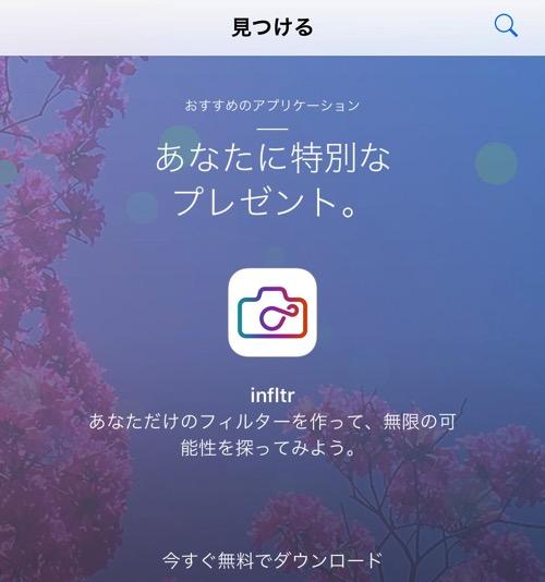 Infltr freedownload