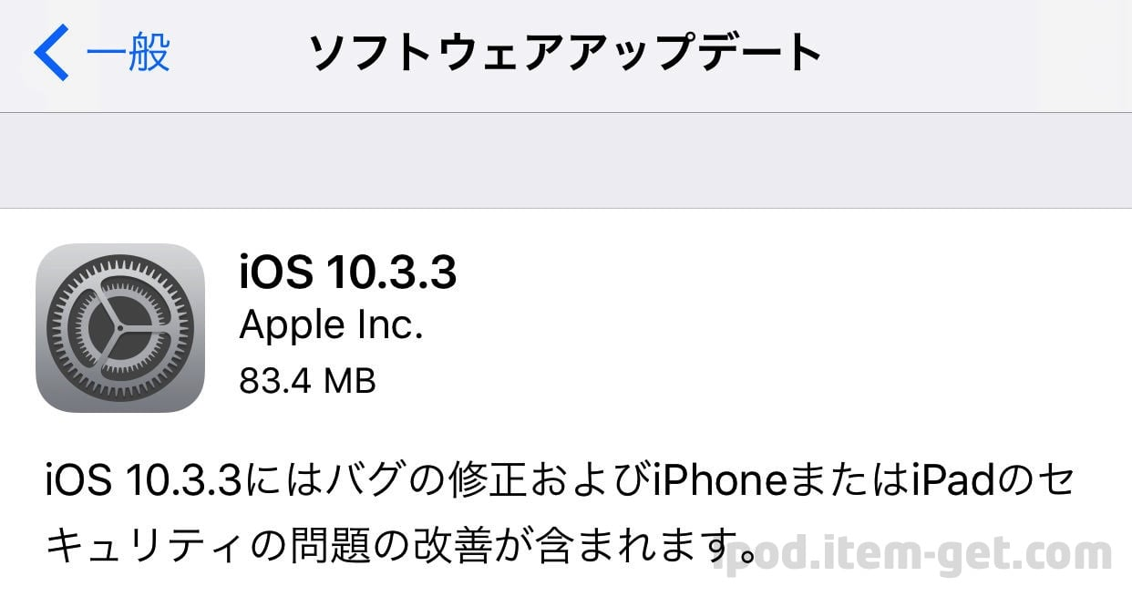 Ios10 3 3 release