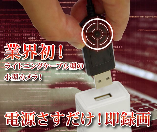 Lightning Spycam 03