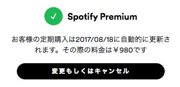 Spotify Kaiyaku 01