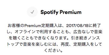 Spotify Kaiyaku 03