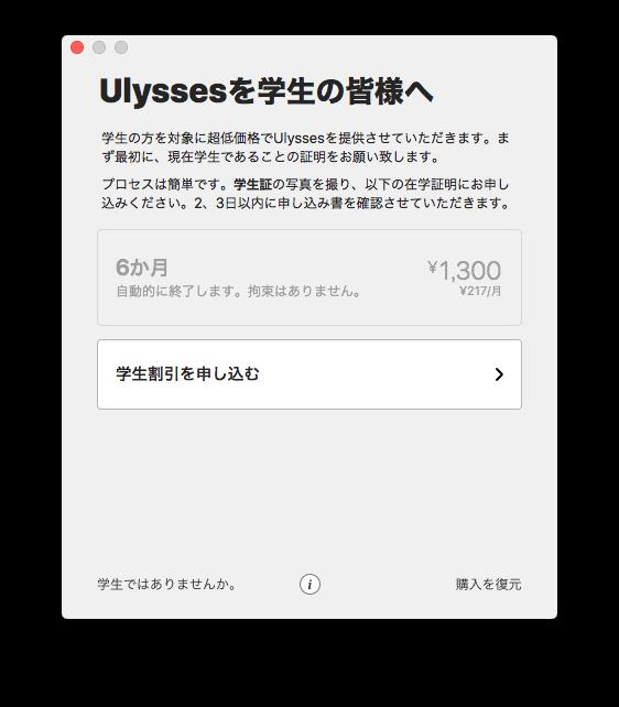 Ulysses Editor 02