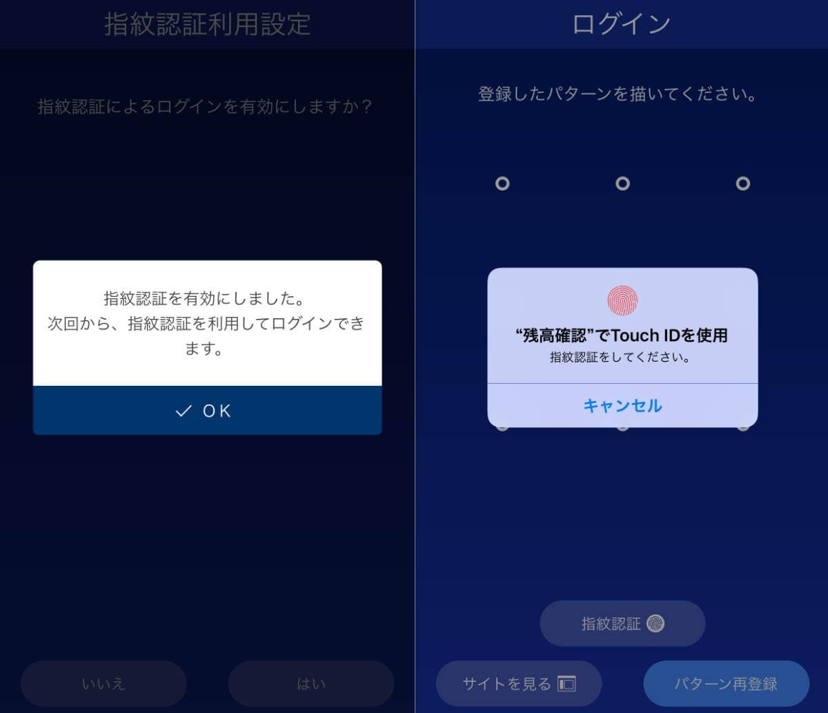 Jnb app touchID