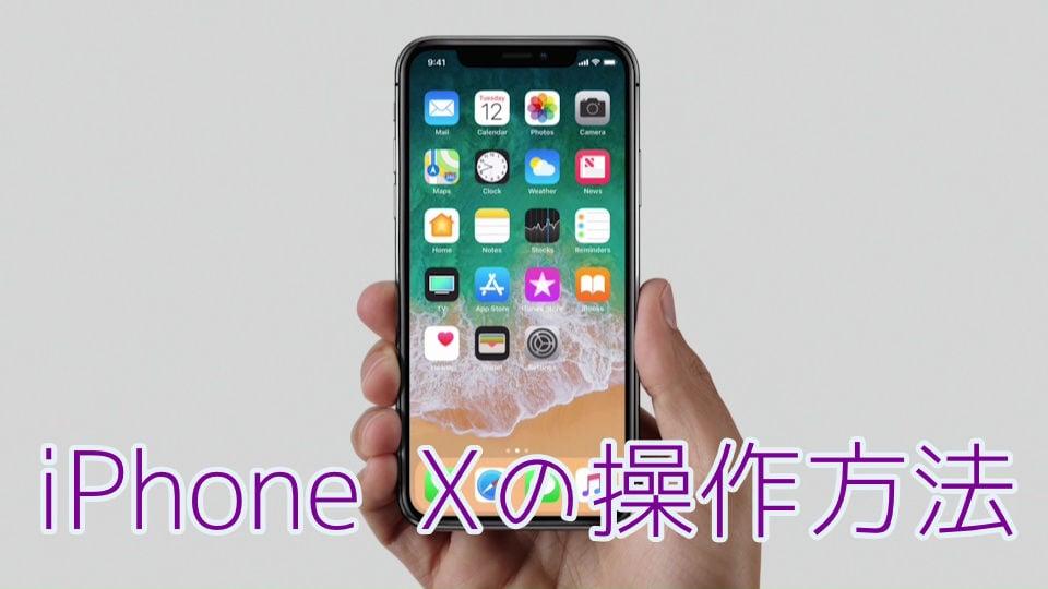 IPhoneX sousa