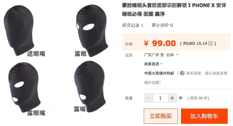 IPhonex faceidguardmask 01