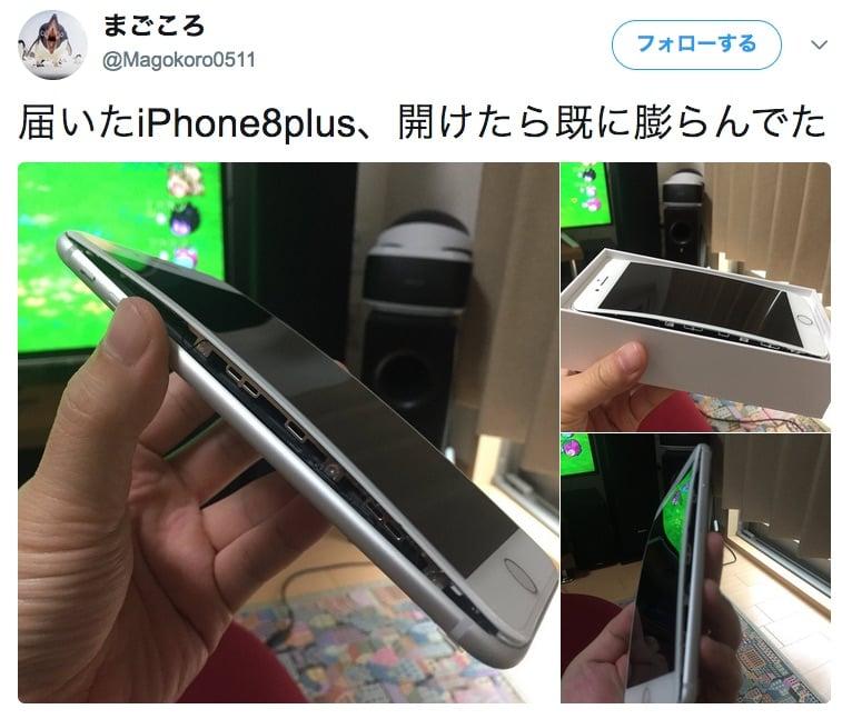 Magokoro iPhone8 ninshin