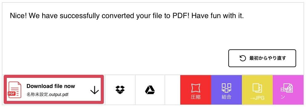 web pdf 変換 まとめて