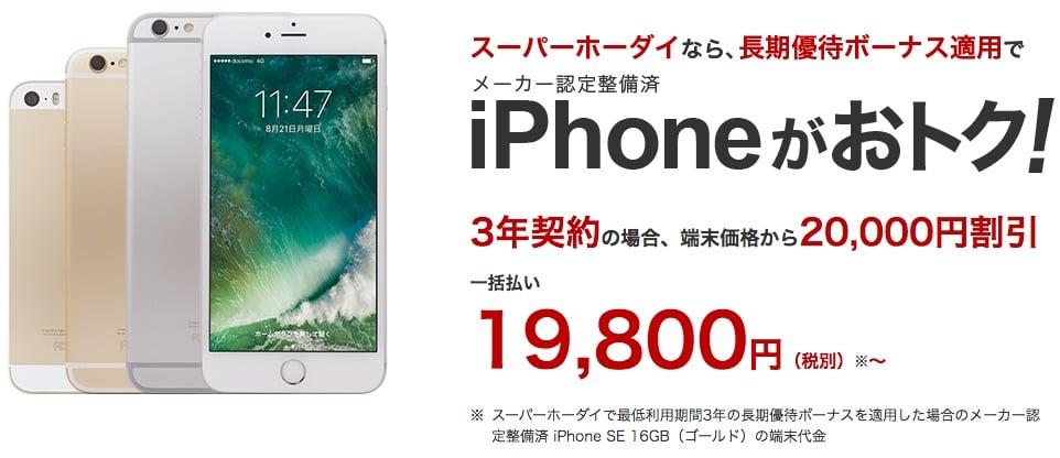 Rakutenmobile iPhone 00