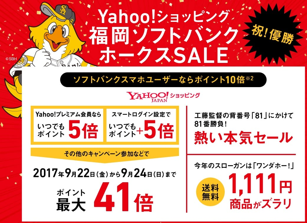 Yahooshop softbanksale