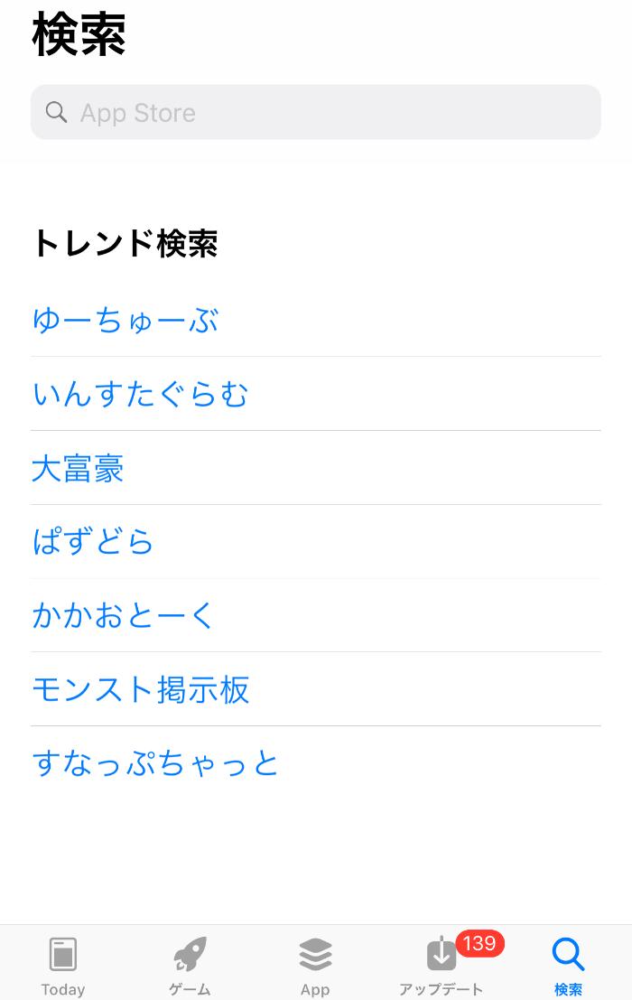 AppStore KensakuRank