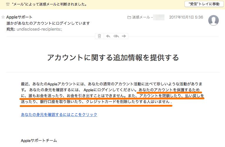 Apple woyosoou SpamMail 01