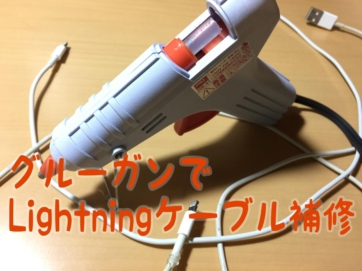 GlueGun LightningCable Fix 01