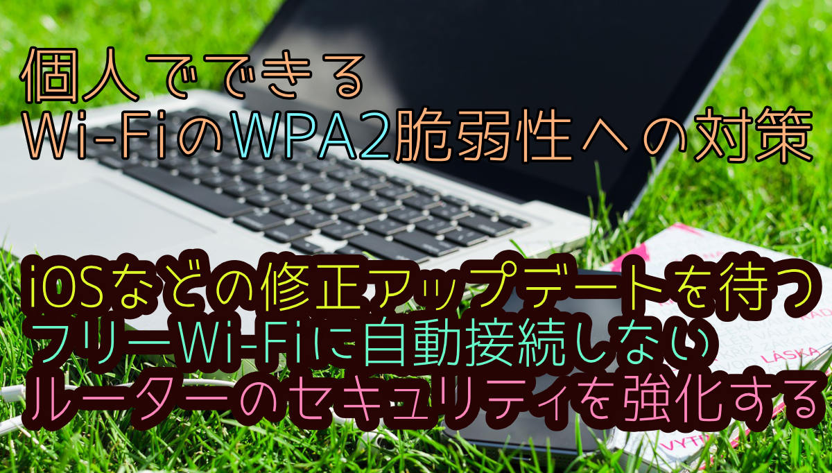 Wi Fi KRACKs WPA2 taisaku