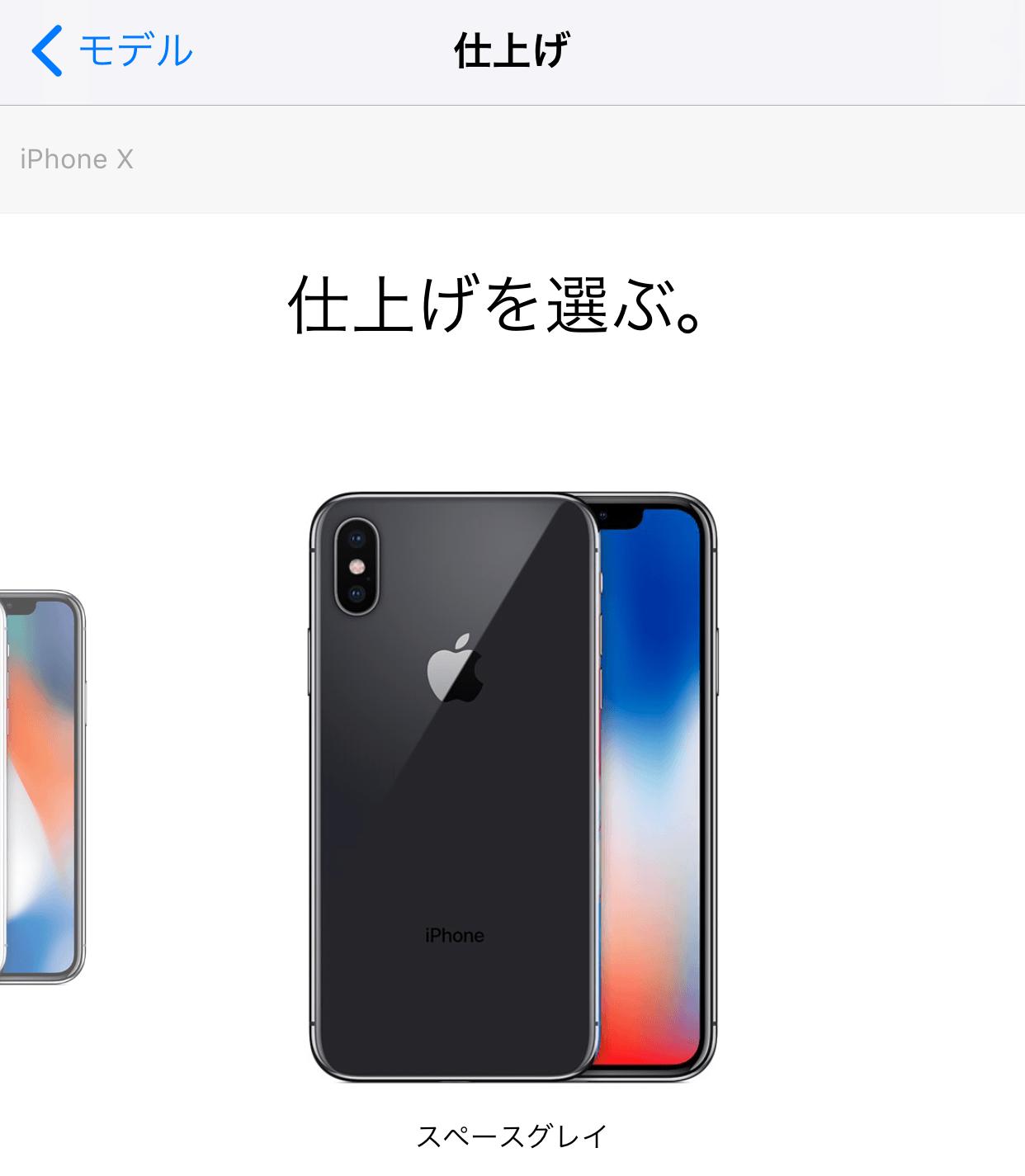 IPhoneX AppStoreYoyaku 03