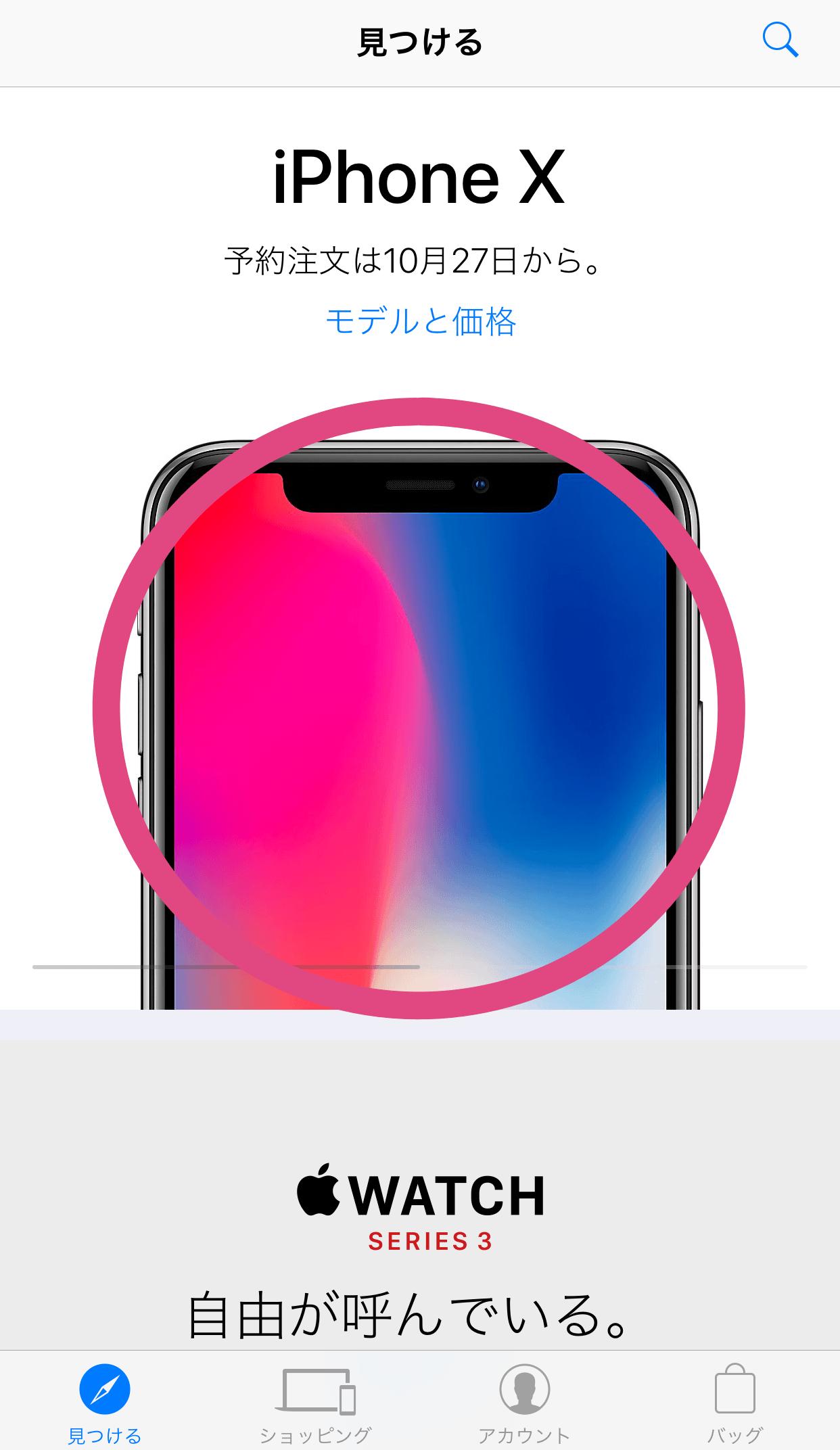 IPhoneX AppStoreYoyaku 04