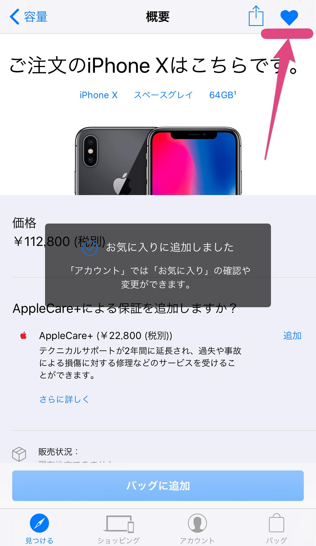IPhoneX AppStoreYoyaku 06