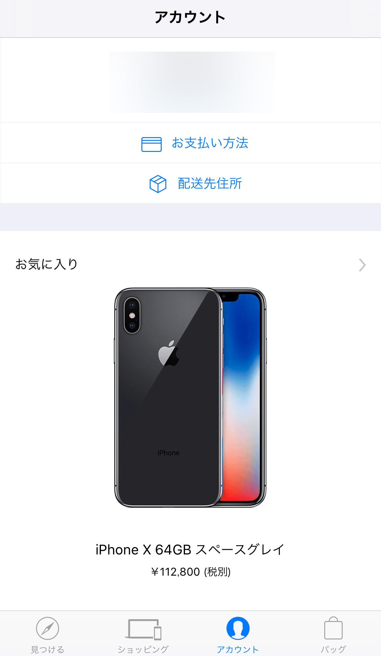 IPhoneX AppStoreYoyaku 08