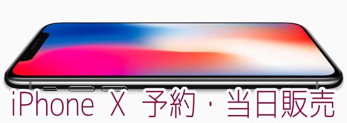 IPhoneX toujitsuhanbai