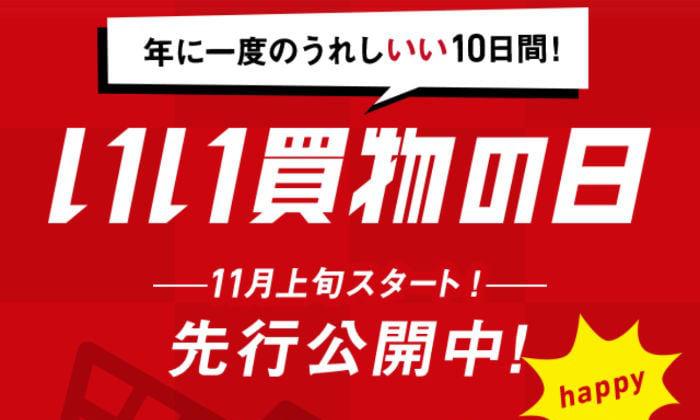 Iikaimono yahooshop 01