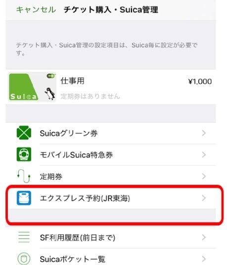 Suica expressyoyaku