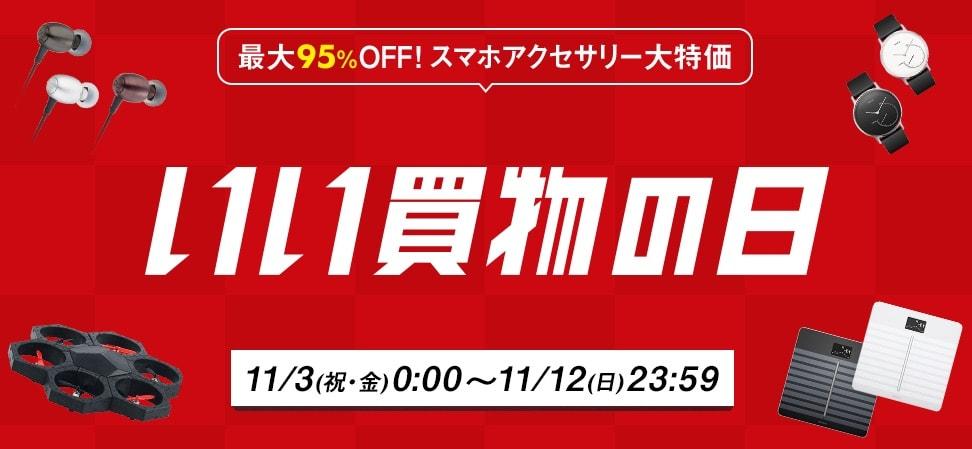 11kaimono SBSelection 01