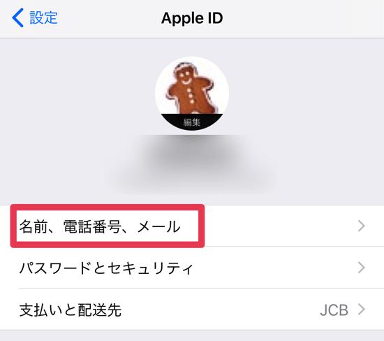 AppleID emailadresshenkou 02