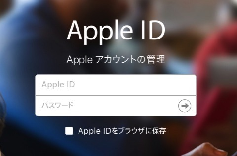 AppleID emailadresshenkou 04