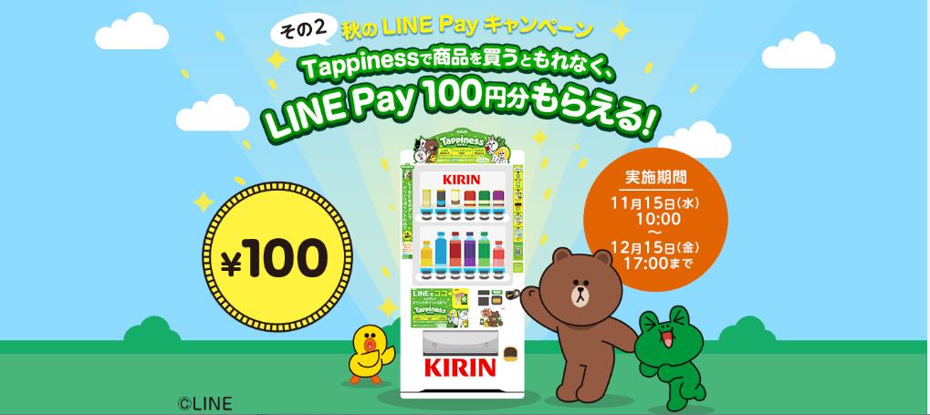 LINEPay JihankiCampain 02