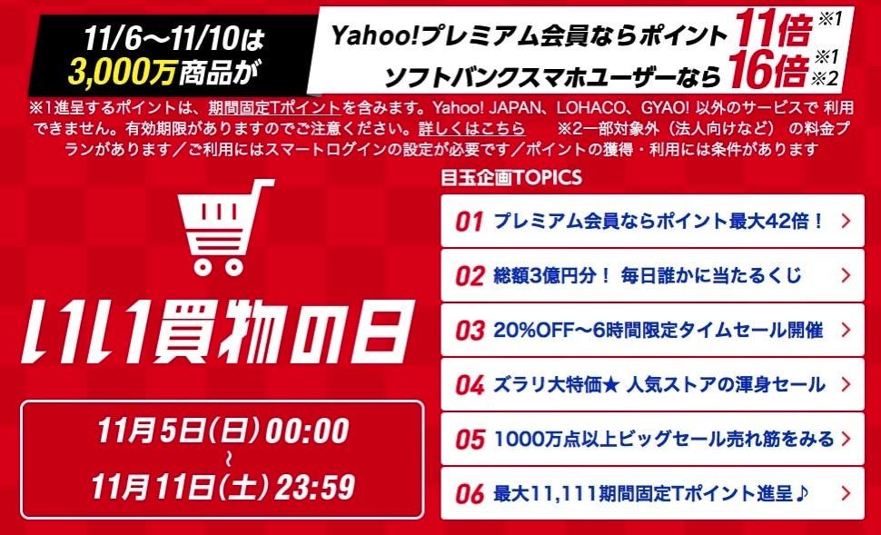 YahooShop 11kaimono 01