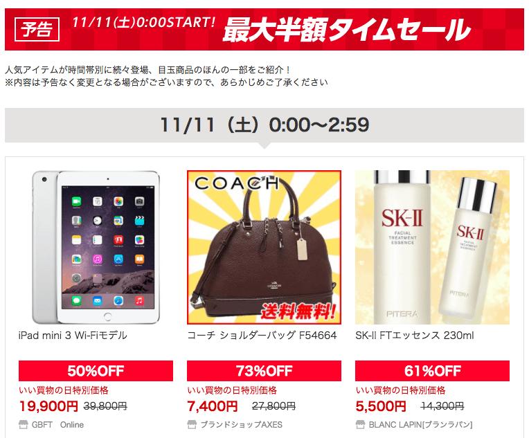 YahooShop 11kaimono 03
