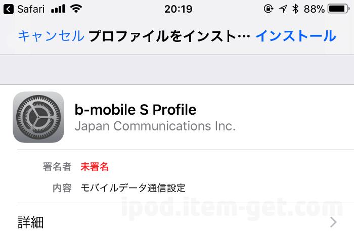 B mobile S 03