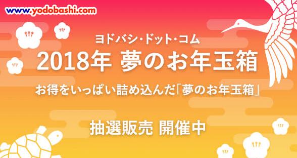 Yodobashi yumebako2018 02