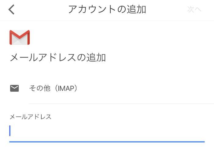 Gmail IMAPMailtaiou 02